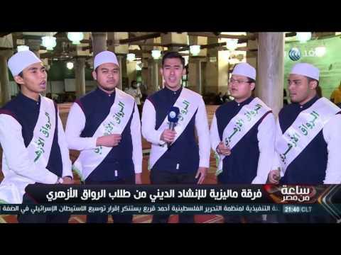 Qamarun Acapella Version - Pelajar Malaysia (IDentity) di TV Mesir