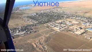Недвижимость участки продажа Евпатория Уютное видео(http://gezlev.com.ua/, 2012-11-22T16:01:42.000Z)