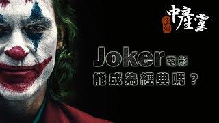 【三個中產黨】Joker電影能成為經典嗎?