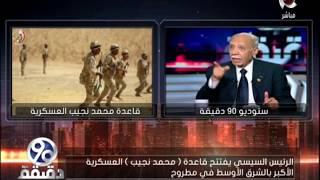 90 دقيقة - اللواء أ.ح/ناجى شهود : القوات المسلحة هى درع هذا الشعب