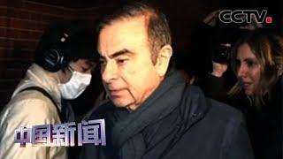 [中国新闻] 日本政府首次就戈恩潜逃发声 | CCTV中文国际