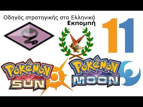 Pokemon Sun/Moon Greek walkthrough Part 11 - Οδηγός στρατηγικής Sun/Moon εκπομπή 11