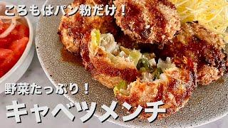 キャベツメンチカツ|Koh Kentetsu Kitchen【料理研究家コウケンテツ公式チャンネル】さんのレシピ書き起こし