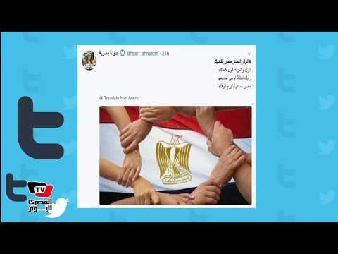 رواد تويتر عن الانتخابات الرئاسية: «انزل واحشد مصر تناديك»  - 12:22-2018 / 3 / 23