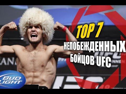 TOP 7 - Непобежденных бойцов UFC (Хабиб Нурмагомедов)