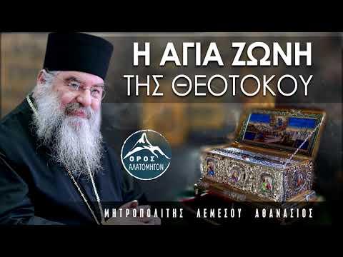 Η Αγία Ζώνη της Θεοτόκου - Μητροπολίτης Λεμεσού Αθανάσιος