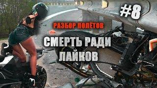 Ради славы и лайков - Разбор полётов №8