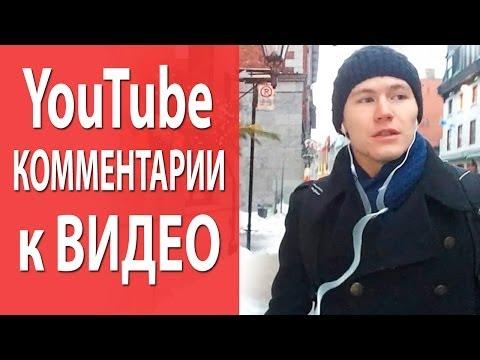 Комментарии к видео на YouTube. Что делать с негативными комментариями на Ютуб
