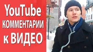 Комментарии к видео на YouTube. Что делать с негативными комментариями на Ютуб(Скачайте книгу Тимура Тажетдинова