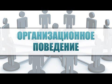 Организационное поведение. Лекция 5. Формирование группового поведения в организации