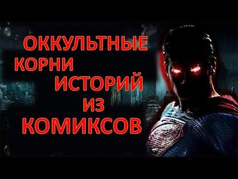 Оккультные корни историй из комиксов (Бэтмен, Супермен, Хранители, Матрица ... )