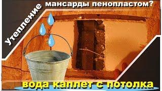 Утепление мансарды пенопластом. Капает с потолка.(, 2016-02-09T21:27:06.000Z)