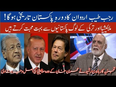 Recep Tayyip Erdogan visit to Pakistan is very important : Haroon Rasheed | 92NewsHD