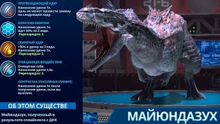 7 Новых динозавров Майюндазух, Постозух, Ирритатор Jurassic World Alive