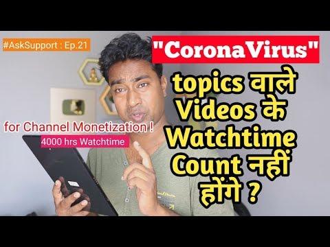 CoronaVirus Topic वाले Videos के Watchtime Count नहीं होंगे ? For Youtube Channel Monetization