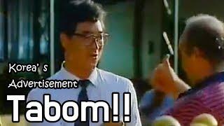 Baixar 델몬트 따봉! Korea's Commercial. TA BOM! (1989)