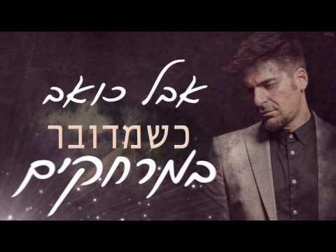 רותם כהן - לא דמיינתי