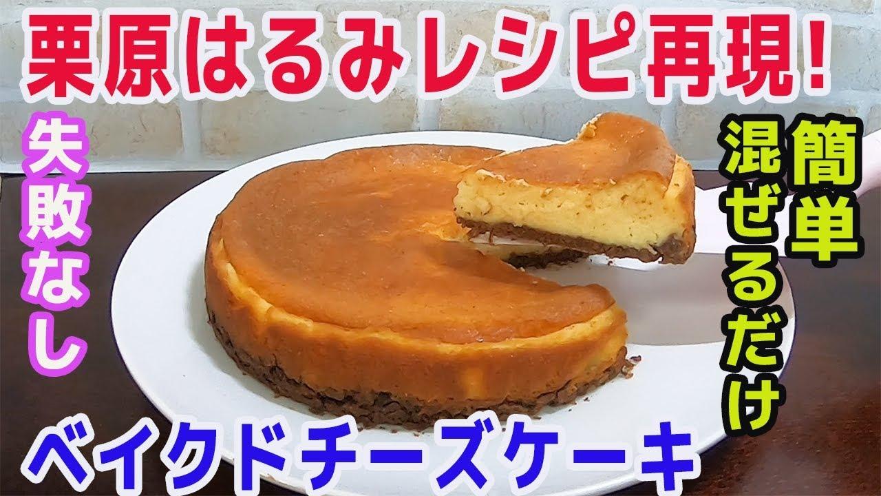 栗原 はるみ ベイクド チーズ ケーキ ベイクドチーズケーキ:栗原はるみのミルクレシピ|雪印メグミルク