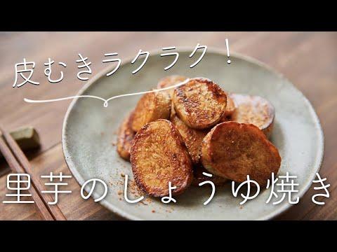 里芋 煮物 レンジ
