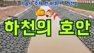 [토목시공기술사] 하천의 호안