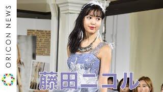 藤田ニコル、自身監修のウエディングドレス姿披露 マリアローザ『b.b. duo』デビューコレクション