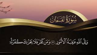 سورة لقمان  تلاوة متقنة بصوت الشيخ محمد الجنيد