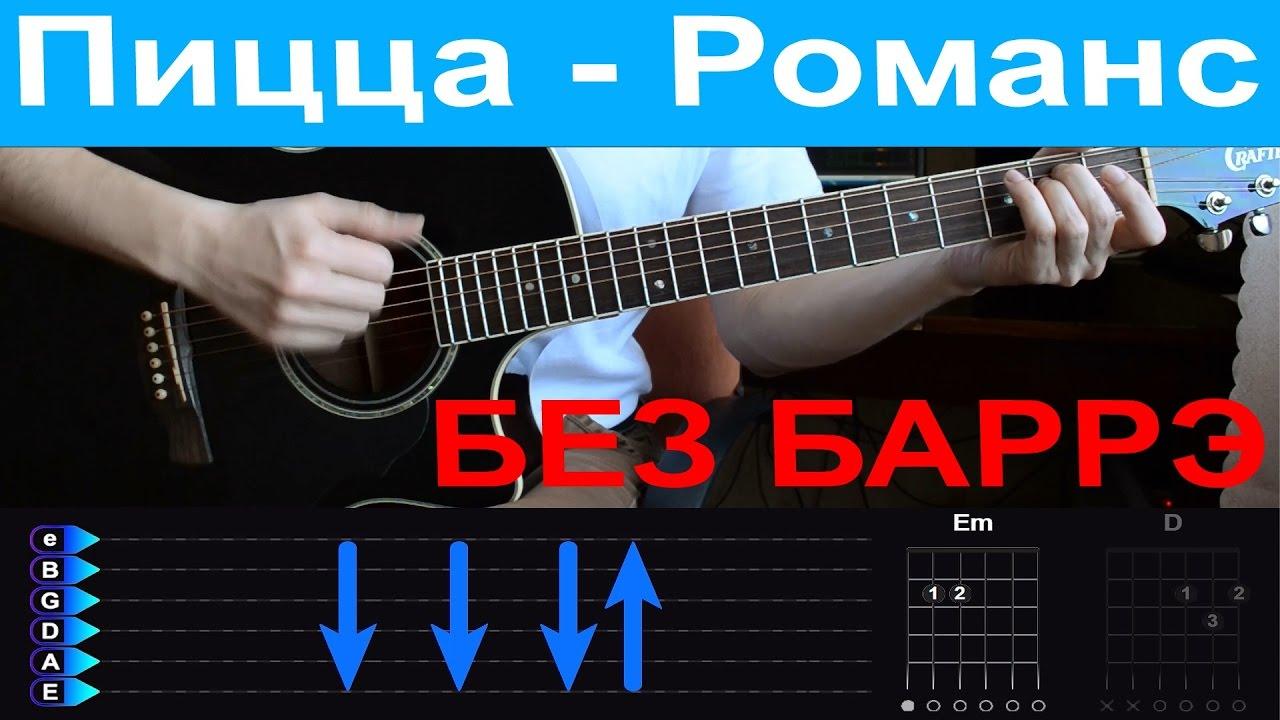Несложные романсы на гитаре