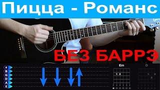 Пицца - Романс. Разбор на гитаре с табами БЕЗ БАРРЭ