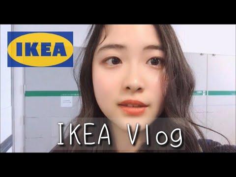 【IKEA Vlog】友達とお買い物してきた