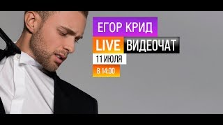 Видеочат со звездой на МУЗ ТВ  Егор Крид