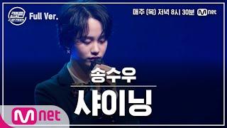 [9회/풀버전] 송수우 - 샤이닝 @TOP7 선발전#캡틴 | CAP-TEEN EP.9