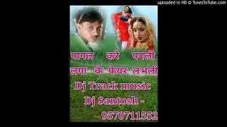 Pagal kare pagli lagake fair lovely -hit Dj karaoke Dj Santosh