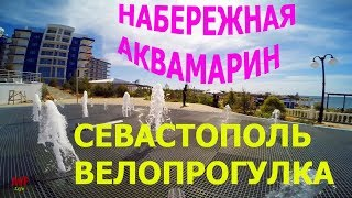 СЕВАСТОПОЛЬ АКВАМАРИН ПОЮЩИЙ ФОНТАН  ПАРК ПОБЕДЫ / ВЕЛОПРОГУЛКА ПО СЕВАСТОПОЛЮ