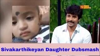 சிவகார்த்திகேயன் மகள் Dubsmash|Sivakarthikeyan Daughter Dubsmash|Lastest update