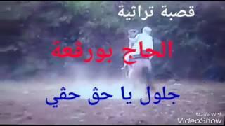قصبة شاوية تراثية - الحاج بورقعة - جلول يا حڨ حڨي - HADJ BOUROGAA - Jalloul