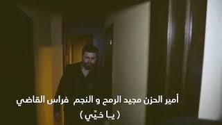 Majeed El Romeh \u0026 Firas Kadi - Ya Khayee 2020 // مجيد الرمح و فراس القاضي - يا خيي