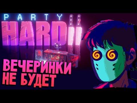 Party Hard 2 - МАНЬЯК ВОЗВРАЩАЕТСЯ (крутое продолжение симулятора маньяка) #1