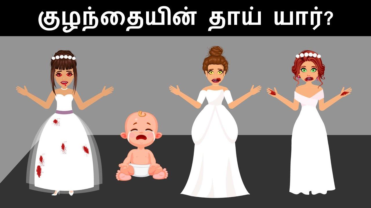 உங்கள் மூளையை சோதிக்கவும் ( Ep 28 ) | Riddles in Tamil | Tamil Riddles | Mind Your Logic Tamil