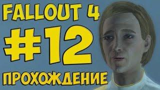 FALLOUT 4 ПРОХОЖДЕНИЕ ЗА ИНСТИТУТ #12