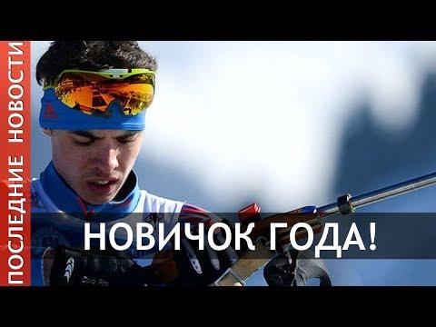 Никите Поршневу  вручили награду «Новичок года» от IBU. Биатлон