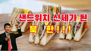 샌드위치 신세가 된 북한!
