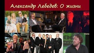 Александр Лебедев о деньгах, политике, искусстве, депрессии, любви, смысле жизни и вере в Бога