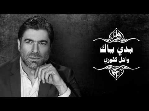 Wael Kfoury - Baddi Yak   وائل كفوري - بدي ياك