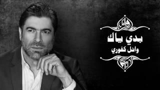 Wael Kfoury - Baddi Yak | وائل كفوري - بدي ياك Follow Wael Kfoury O...