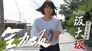 【全力坂】No.8700 阪大坂