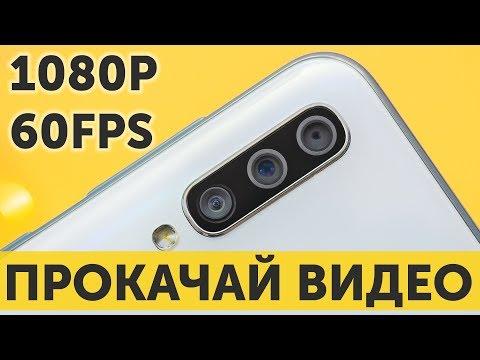 Камера Samsung Galaxy A50 как улучшить видео и снимать в 1080p 60fps