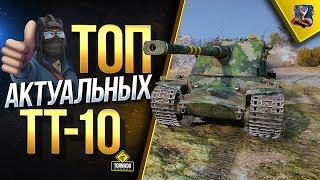 ТОП САМЫХ АКТУАЛЬНЫХ ТЯЖЕЙ / РЕЙТИНГ ТТ-10