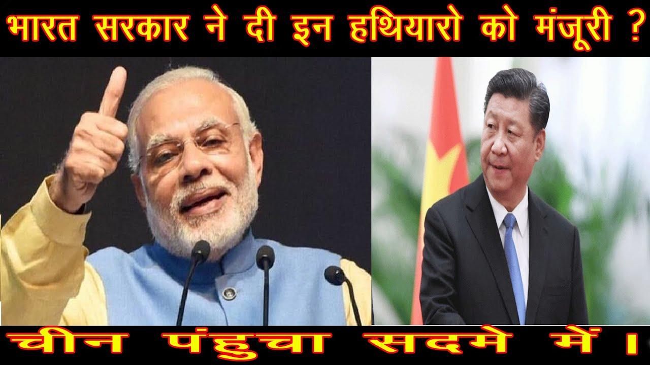 भारत सरकार ने दी इन हथियारो को मंजूरी ? चीन पंहुचा सदमे में ।