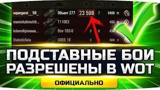 Теперь Подставные Бои разрешены в World Of Tanks ● Ответ WG на мой вопрос
