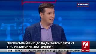 Володимир Пилипенко пояснив, як закон про імпічмент можуть заблокувати